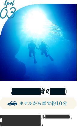 真栄田岬(青の洞窟)
