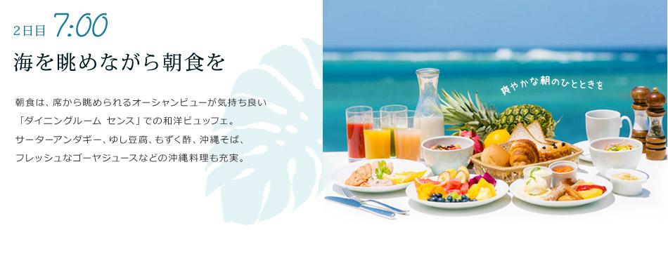 海を眺めながら朝食を