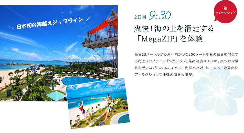 爽快!海の上を滑走する「MegaZIP」を体験