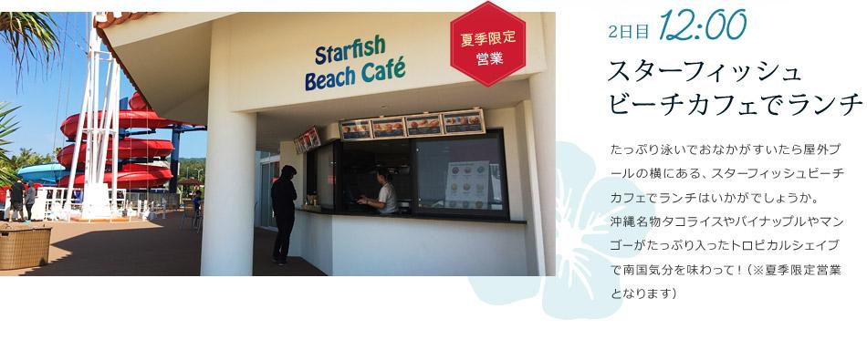 スターフィッシュビーチカフェでランチ