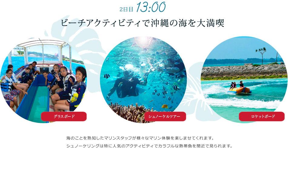 ビーチアクティビティで沖縄の海を大満喫
